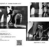 「砂丘のダンス」bodies double vol.2 のダイジェスト映像です。