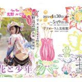 5/2(日)ライブ配信 「花と少年」 produced by RuuRuu  に出演します。